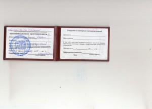 Образец удостоверения ПТМ (1)